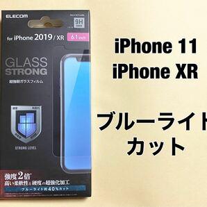 エレコム iPhone 11 / XR 強化ガラス フィルム ブルーライト