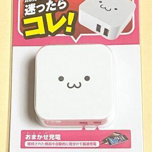 充電器 ACアダプター 折畳式プラグ USBポート×2 ホワイトフェイス