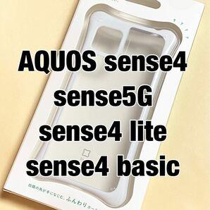AQUOS sense4/5G/4 lite/4 basic ケース ホワイト