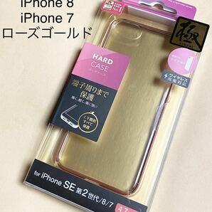 iPhone SE 2/ 8 / 7 ケース ハード 薄軽+頑丈 サイドメッキ