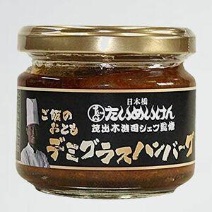 新品 未使用 たいめいけん 日本橋 W-5T ごはんのおとも ご飯のお供 メディアで話題 【ご飯のおとも デミグラス ハンバーグ