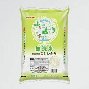 未使用 新品 無洗米 【精米】新潟県産 N-WT コシヒカリ 5kg