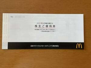 newest!* McDonald's stockholder complimentary ticket 1 pcs. set 6 sheets ..*②