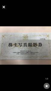スタジオアリス 株主優待 写真撮影 使用期限 12月31日(金) 格安スタート その2