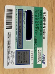 全日空 ANA 株主優待券 期限は11月末から2022年5月まで延長済 定型郵便番号通知は送料無料 1500円スタート その4