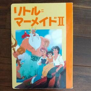 リトル=マーメイドII ディズニー名作アニメ25/斎藤妙子