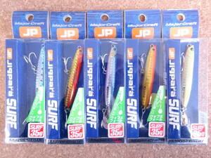メジャークラフト ジグパラ サーフ 35g 5色セット