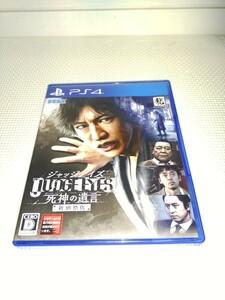 ジャッジアイズ 死神の遺言 PS4