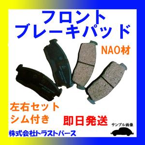 新品 バモス ホビオ HM1 HM2 フロント ディスク ブレーキパッド ブレーキパット HM3 HM4 HJ1 HJ2 NAO材 左右 4枚 セット シム付き BP6