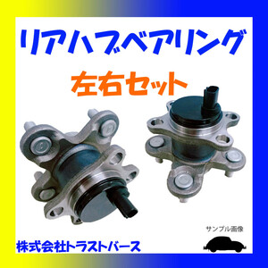free shipping * postage included [3 months guarantee ] left right 2 piece set rear rear hub bearing [ Tanto L350S L360S ]42410-B2010