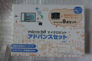 プログラミング教材「micro:bit アドバンスセット」小さな基盤に無限大の可能性 基本パーツ&拡張パーツ&オリジナル学習教材付 未開封新品