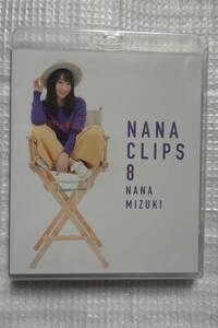 Blu-ray 水樹奈々 NANA CLIPS 8 未開封 新品/即決1180円