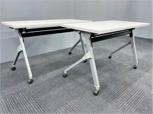 ◆自社便対応地域あり◆管1009◆オカムラ製◆会議ミーティングスタック折畳テーブル 2台セット 幅1200mm◆天板カラー ホワイト