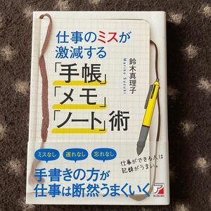 仕事のミスが激減する 「手帳」 「メモ」 「ノート」 術/鈴木真理子