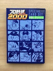 カルビー プロ野球チップス 2000 スペシャルカードセット VOL.2 未開封