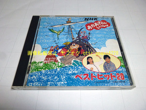 CD NHK おかあさんといっしょ ベストヒット20 1992年