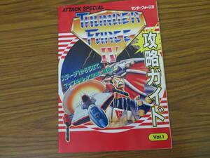 メガドライブFAN 付録 サンダーフォースⅣ 攻略ガイドブック /紙3
