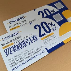 送料無料 最新 オンワード 株主優待 20%割引券 2枚