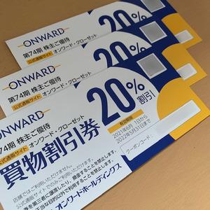 送料無料 最新 オンワード 株主優待 20%割引券 3枚