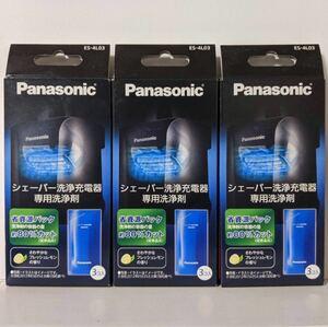 パナソニック ES-4L03 シェーバー 洗浄充電器専用洗浄剤 3個入×3パック 新品