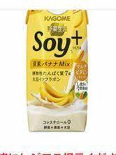 メルアド必須!ローソン 引き換え 野菜生活 soy+豆乳バナナMIX 2021/11/3まで バーコード ポイント消化 スマホくじ