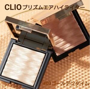 新品/CLIO プリズムエアハイライター新色! #03 ゴールデンタイム