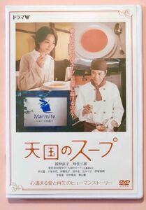 天国のスープ DVD 中古 国仲涼子 時任三郎 井川遥 伊東四朗 田中圭 他