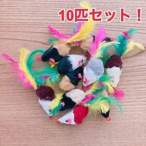 【値下げ!】猫 ネズミ おもちゃ 10匹セット!