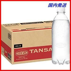 02 MS+B 「ウィルキンソン タンサン」炭酸水 未使用 ラベルレスボトル 500ml×24本 [Amazon限定ブランド]
