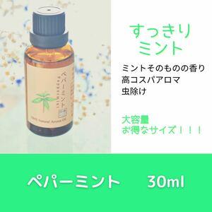 ペパーミント 30ml アロマ用精油 エッセンシャルオイル