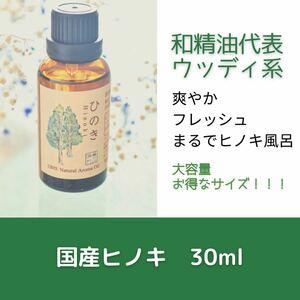国産ヒノキ 30ml アロマ用精油 エッセンシャルオイル