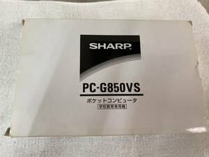 SHARP sharp * pocket computer -PC-G850VS school education exclusive use machine liquid crystal OK battery electrification OK condition excellent * secondhand goods