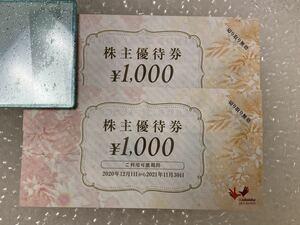 コシダカホールディングス 株主優待券 2000円分 カラオケ まねきねこ 有効期限2021年11月30日