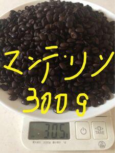 お買い得 コーヒー豆 マンデリン 300g 深煎り 自家焙煎珈琲