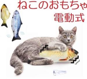 猫のおもちゃ・電動式で動く魚のけりぐるみ(サケ) 猫じゃらし/ねこじゃらし