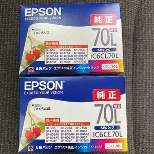 EPSON 新品 エプソン IC6CL70L さくらんぼ 純正品 純正インクカートリッジ インクカートリッジ 純正インク 6色パック 70L 増量 純正