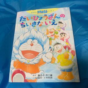 えほん ドラえもん だいひょうざんのちいさないえ 藤子不二雄 本 読み聞かせ 漫画 アニメ 大氷山