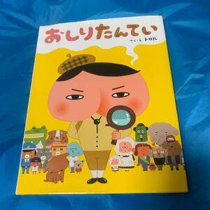 トロル おしりたんてい ポプラ社 絵本 本 アニメ 読み聞かせ