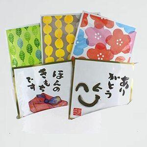 新品 未使用 個包装 プチギフト Y-YQ 退職 異動 ティ-バッグ 5袋 (ありがとう) 個包装 お配り
