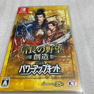 【Switch】 信長の野望・創造 with パワーアップキット