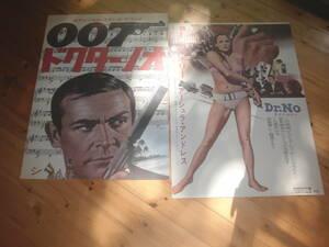007 ドクターノオ 立看 B2×2  ショーンコネリー