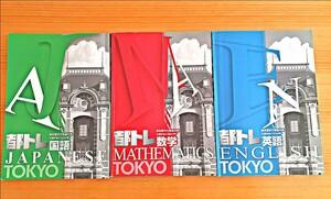 高校入試トレーニング 都トレ国語、数学、英語のセット
