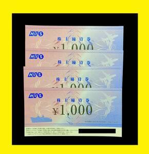 ◆ HIS エイチアイエス 株主 優待 券 4000円分 ( 割引券 旅行 航空券 HIS 国内 海外 旅行 H.I.S HIS ハワイ 旅行 観光