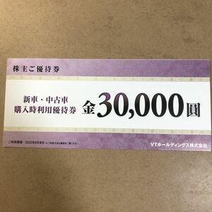 VTホールディングス 株主優待 新車・中古車 3万円割引券 クーポン券 株主優待券 30000円