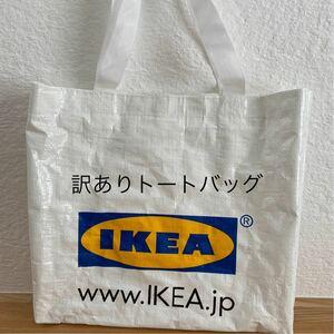 IKEAリメイク クラムビー【レッスンバッグ】トートバッグ ハンドメイド