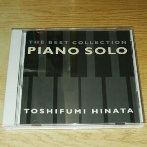 CD 日向敏文 ピアノ・ソロ