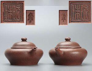 ■中国美術 底款 水平 朱泥急須 紫砂壷 一対■