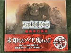 ZOIDS ゾイド 暗黒軍の襲来 徳山光俊 タカラトミー  帯付き
