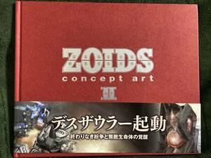 ZOIDS concept art Ⅱ タカラトミー 徳山光俊  帯付き ゾイド コンセプトアート2