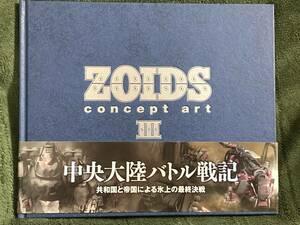 ZOIDS concept art Ⅲ タカラトミー 徳山光俊  帯付き ゾイド コンセプトアート3
